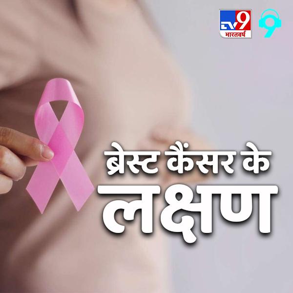 महिलाओं में क्यों होता ब्रेस्ट कैंसर और क्या है इस खतरनाक बीमारी का इलाज