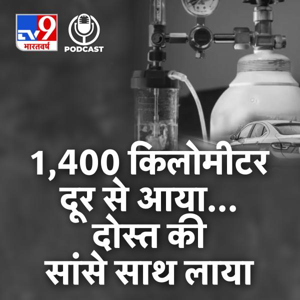 दोस्त के लिए Bokaro से Noida लेकर आया Oxygen सिलेंडर, 24 घंटे में तय किया 1400 किलोमीटर का सफर
