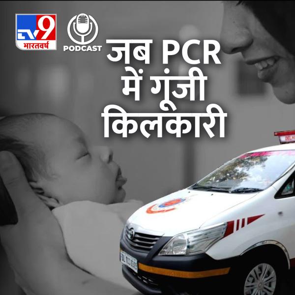 Lockdown के दौरान जब फ़रिश्ते बने पुलिसवाले ! PCR वैन में हुआ बच्चों का जन्म