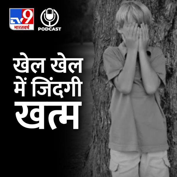 Rajasthan के बीकानेर में खेल-खेल में हुई 5 बच्चों की मौत, अनाज की टंकी में छिपे थे बच्चे