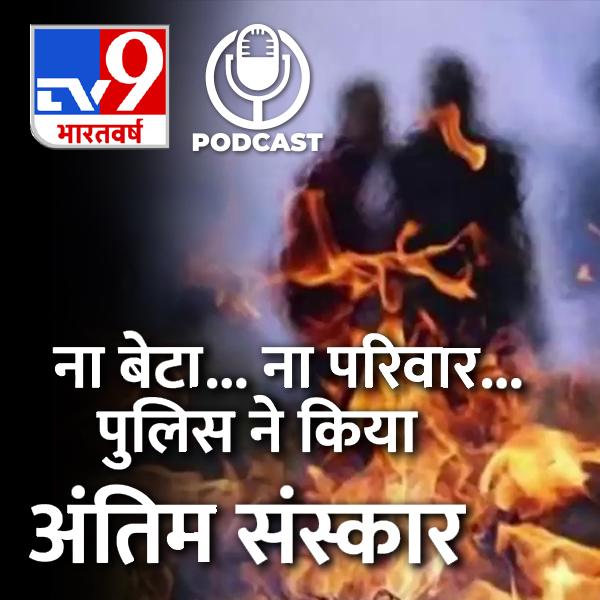Delhi में बुजुर्ग महिला का Police के जवानों ने किया अंतिम संस्कार, बेटे ने आने से कर दिया था मना