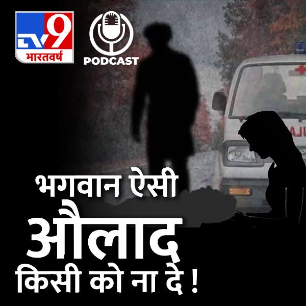 Bihar के मुजफ्फरपुर में Corona संक्रमित पिता को छोड़ भागा बेटा, इलाज के अभाव में हुई मौत