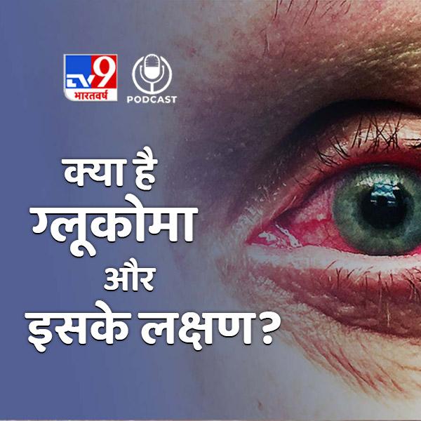 कितना खतरनाक होता है आंखों का रोग ग्लूकोमा और कैसे करें इससे बचाव