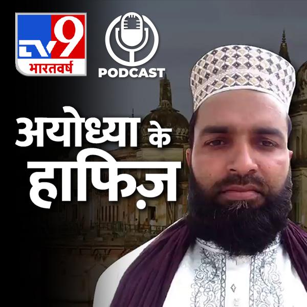 क्यों हैरान करती है 'राम' के गढ़ में 'रहीम' की जीत