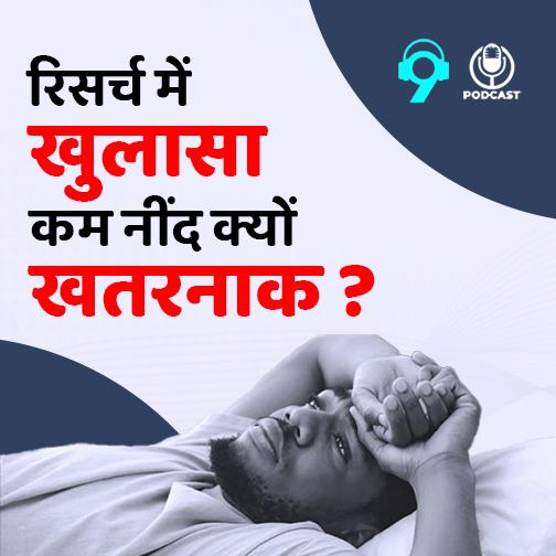 रिसर्च में खुलासा 7 घंटे से कम की नींद क्यों मेमोरी और स्वास्थ्य के लिए खतरनाक