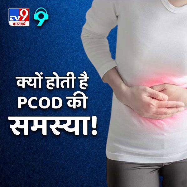 महिलाओं में क्यों होती है PCOD की समस्या और क्या है इसका इलाज