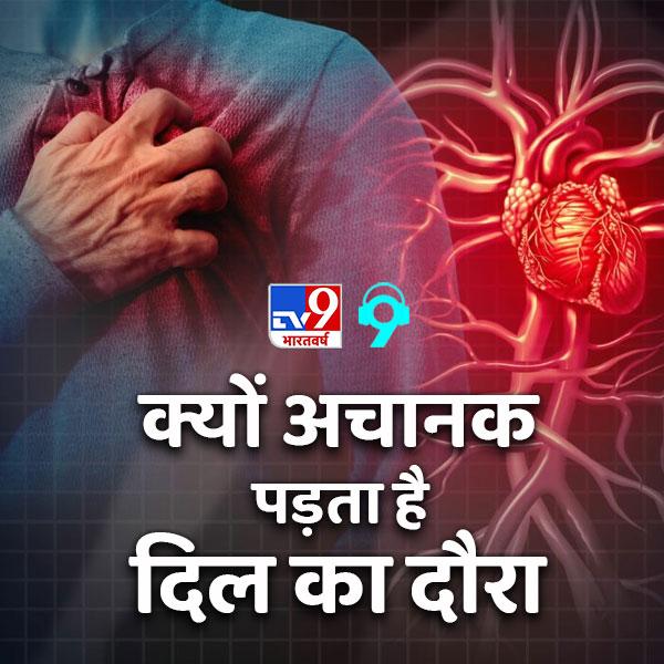 अचानक क्यों पड़ता है दिल का दौरा और बचाव के लिए क्या सावधानी जरूरी