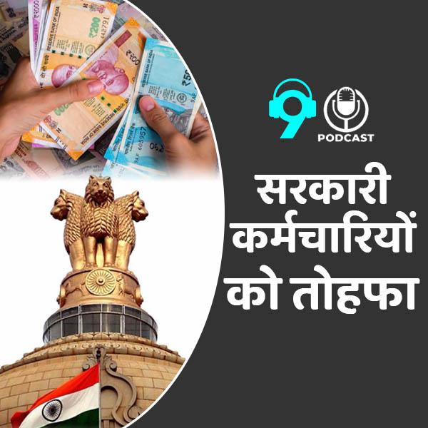 केंद्र सरकार 28% देगी महंगाई भत्ता, सरकारी कर्मचारी और पेंशनर्स के लिए गुड न्यूज