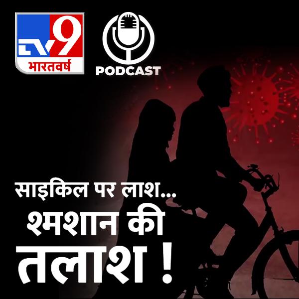 UP के Jaunpur में ग्रामीणों ने किया दाह संस्कार का विरोध, साइकिल पर पत्नी का शव लिए भटकता रहा बुजुर्ग