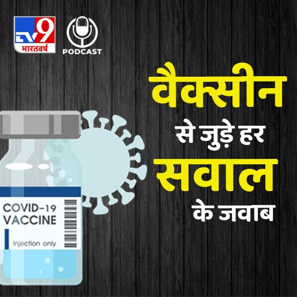 डॉक्टरों से जानिए कोरोना से बचाव के लिए वैक्सीन कितनी असरदार?
