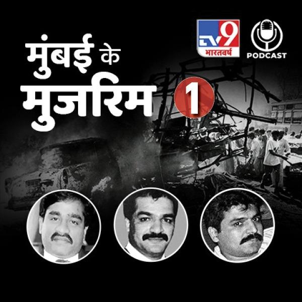 मुंबई ब्लास्ट सीरीज : ऐसे बनी CBI की STF