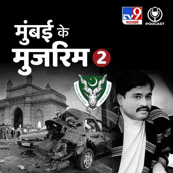 मुंबई ब्लास्ट सीरीज : ISI का मकड़जाल