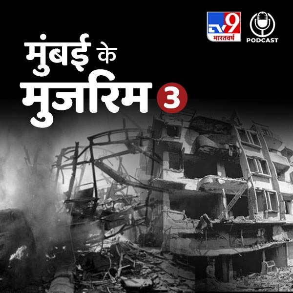 मुंबई ब्लास्ट सीरीज : 'गुल्लू' की दहशत में दाऊद