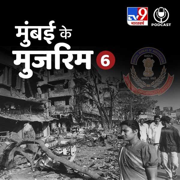 मुंबई ब्लास्ट सीरीज : सन्नाटे में CBI के साहब