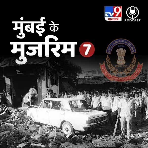 मुंबई ब्लास्ट सीरीज : CBI का 'सुरेश' दाऊद का दुश्मन