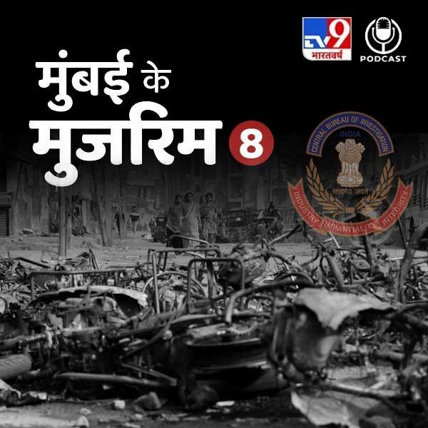 मुंबई ब्लास्ट सीरीज : दुश्मनों के भारत पहुंचते ही हम भिड़ गए