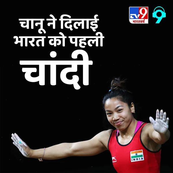 टोक्यो ओलिंपिक में मीराबाई चानू ने जीता सिल्वर मेडल