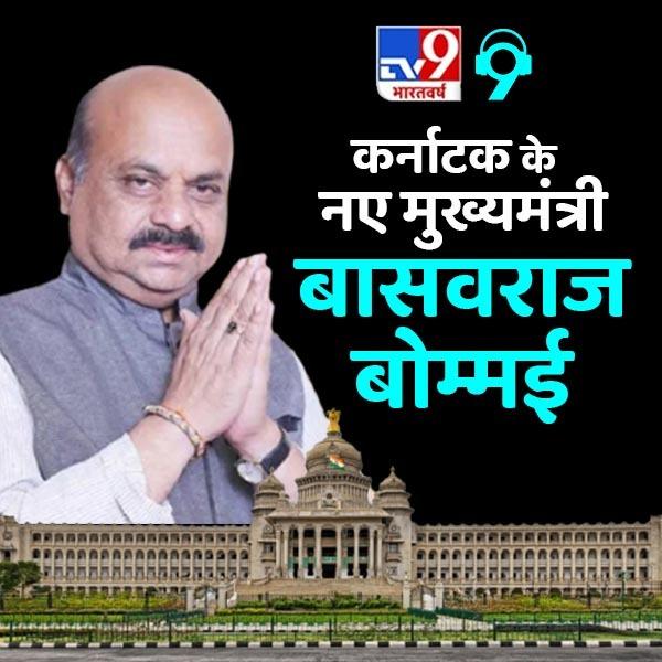 बासवराज बोम्मई बनें कर्नाटक के नए मुख्यमंत्री