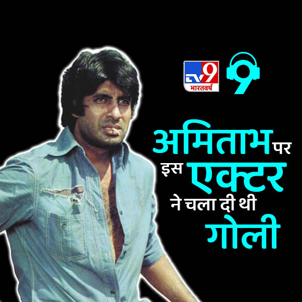 इस फिल्म की शूटिंग के दौरान अमिताभ बच्चन पर इस एक्टर ने चला दी थी असली गोली