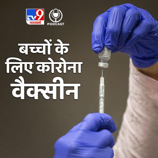 बच्चों के लिए कब आएगी कोरोना की वैक्सीन और क्या वो असरदार साबित होगी