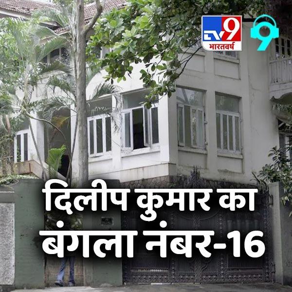 दिलीप कुमार के जीवन का सबसे बड़ा विवाद था उनका बंगला नंबर -16, जाना पड़ा था HC