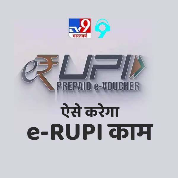 अभी भी नहीं समझ आया e-RUPI है क्या, तो जानिए