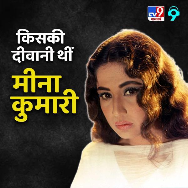 इस दिग्गज अभिनेता की दीवानी थीं मीना कुमारी, साथ की पहली फिल्म फिर भी सपना रहा अधूरा