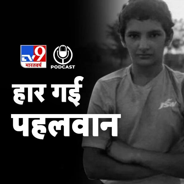 कुश्ती में 1 अंक से हारी पहलवान Ritika Phogat ने खत्म की जिंदगी