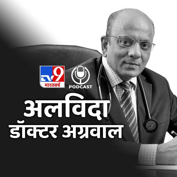 नहीं रहे दिल के और दिल से इलाज करने वाले Dr. KK Aggarwal, TV9 की विनम्र श्रद्धांजलि
