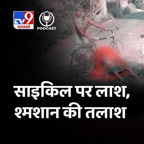यूपी में ग्रामीणों ने किया दाह संस्कार का विरोध, साइकिल पर पत्नी का शव लिए भटकता रहा बुजुर्ग