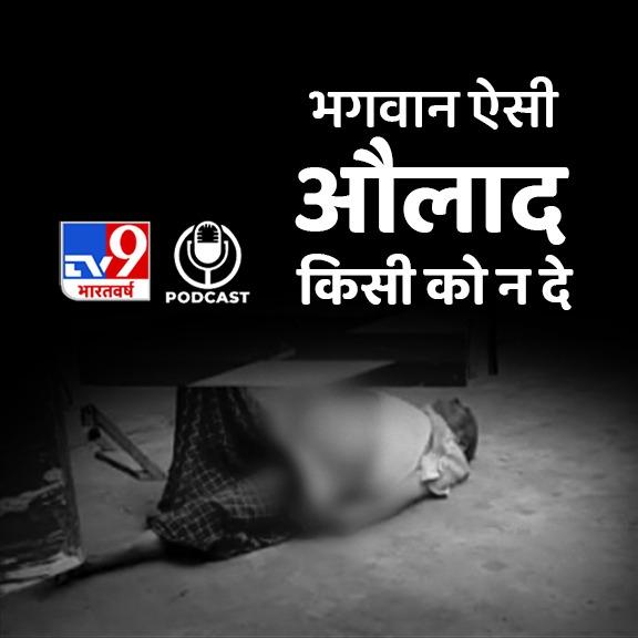 बिहार के मुजफ्फरपुर में कोरोना संक्रमित पिता को छोड़ भागा बेटा, इलाज के अभाव में हुई मौत
