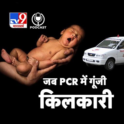 कहानी उन महिलाओं की जिन्होंने लॉकडाउन के दौरान पुलिस की PCR वैन में बच्चों को दिया जन्म
