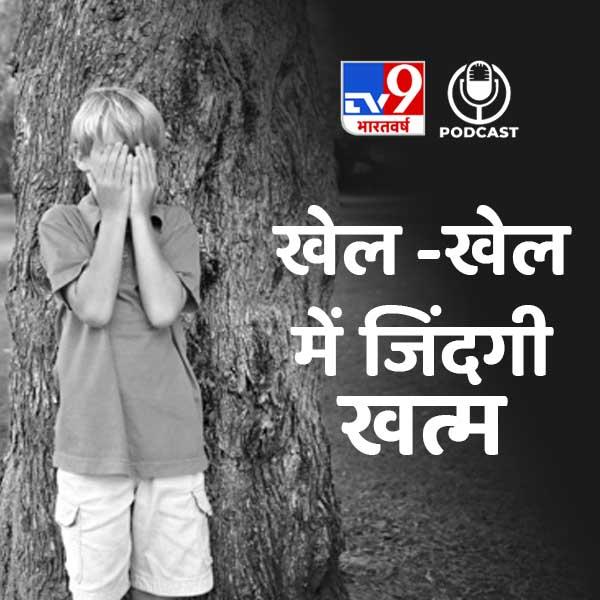 राजस्थान के बीकानेर में खेल-खेल में हुई 5 बच्चों की मौत, अनाज की टंकी में छिपे थे बच्चे