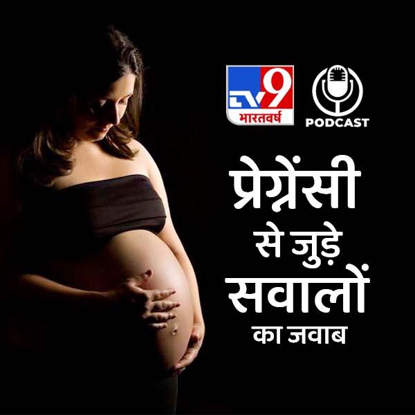 कोरोना के खतरे से कैसे खुद का बचाव करें गर्भवती महिलाएं, सुनिए डॉक्टरों की राय